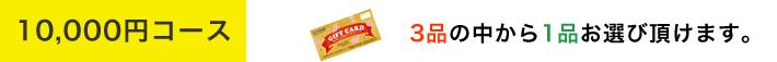 10,000円コース 3品の中から1品お選び頂けます。