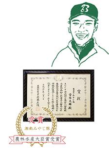 農林水産大臣賞受賞