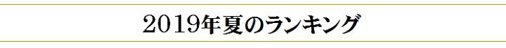 夏のおくりもの_2019_ranking